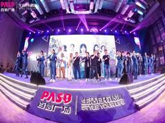 """2018广州百信广场招商答谢PARTY圆满召开  """"白云商航母""""蓄势待发"""