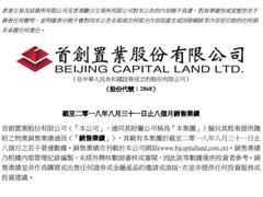 首创置业前8月签约金额约398.4亿元 拟售北京商业项目51%股权