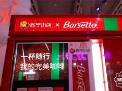 苏宁小店自营咖啡上线 将在今年开设首家专卖店