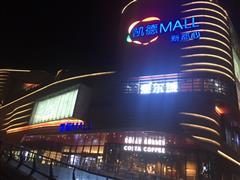 客流稳定 地铁环绕 青岛凯德mall开业两年成商圈大佬