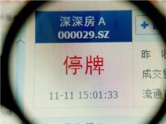 深深房A停牌近2年 恒大总裁夏海钧称重组上市仍需等待时机