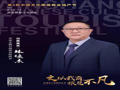 大咖齐聚 第三届文化旅游商业地产节主题演讲嘉宾及内容曝光