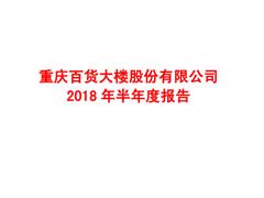 重庆百货2018年上半年营收180.52亿元 同比增长6.78%