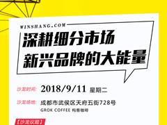 渝城论道40期预告: 深耕细分市场 新兴品牌的大能量