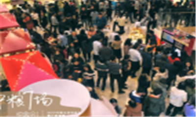 全北京联动,中粮北京悦客会年底答谢如何做到与众不同?