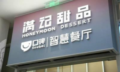 满记甜品携手口碑打造智慧餐厅  正式迈入无人服务新时代