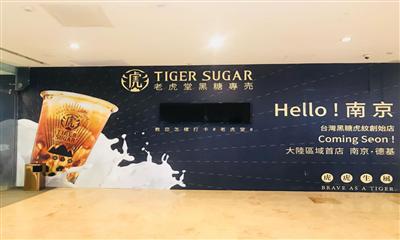老虎堂黑糖专壳正式进军大陆市场 首店落户南京德基广场