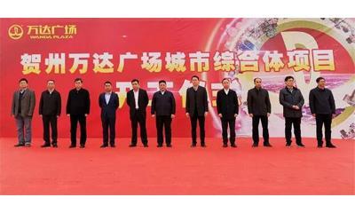 贺州万达广场城市综合体正式开工 总投资约60亿元