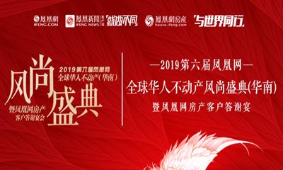 第六届凤凰网全球华人不动产风尚盛典(华南)成功举办