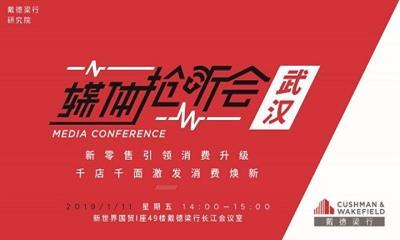 新零售引领武汉市场消费升级 千店千面激发消费焕新