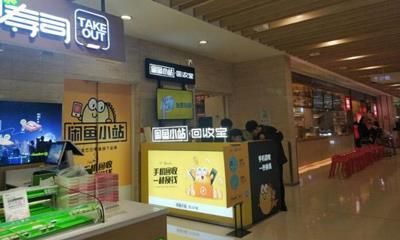 """闲鱼线下店""""闲鱼小站""""进驻杭州滨湖银泰购物中心"""