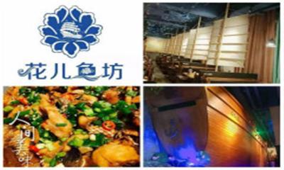 """新疆特色餐饮""""花儿鱼坊""""开启特许经营模式 美食+文创,打造特色文创餐厅"""