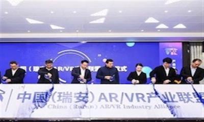 2019中国(温州瑞安)虚拟现实产业发展论坛举行,签约了这些项目……