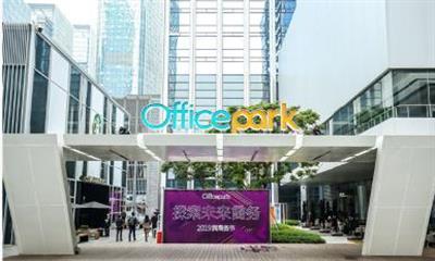 探索未来商务 华润置地举办Officepark2019润商务节