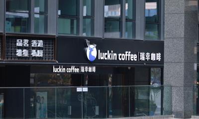 传瑞幸咖啡在港寻求IPO 投行已开始筹备相关资料