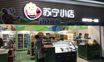 张近东:2019年苏宁开店目标将加码至15000家