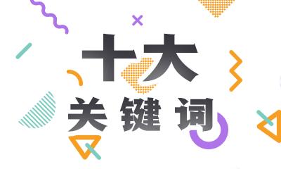 存量改造、收购、首店…… 十大关键词看2018上海商业地产