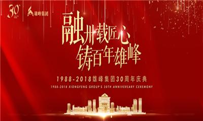 雄峰集团三十周年庆  慈善徒步行 千人齐捐款