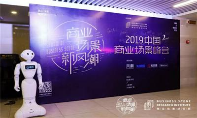 场景玩家总动员 | 第二届商业场景峰会在上海成功举办,商业场景研究院正式成立