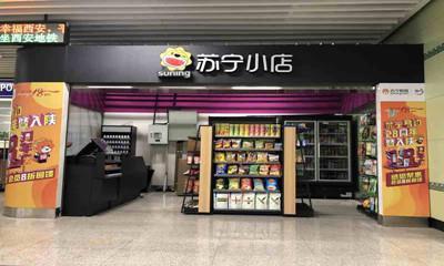 """""""智慧零售""""苏宁小店全覆盖西安地铁,你体验了吗?"""