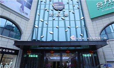 湄潭方圆荟・太阳城购物广场开业 打造时尚家庭生活 MALL