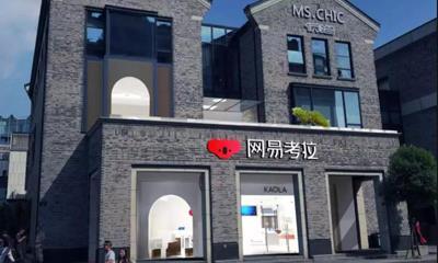网易考拉首家旗舰店进驻杭州湖滨银泰in77 系两层独栋设计