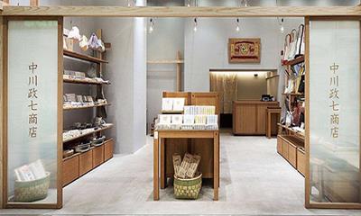 中川政七:把300年历史的手工艺变成时髦 而非土特产