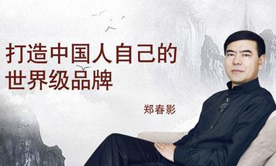 郑春影:文化迭代驱动消费升级 伽蓝集团要打造中国人自己的世界级品牌