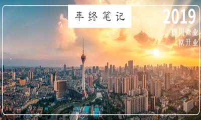 57个!2019年四川拟开业商业项目名单来了