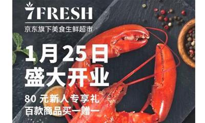 京东7FRESH西南首店登陆成都摩玛新城 营业面积约5300�O