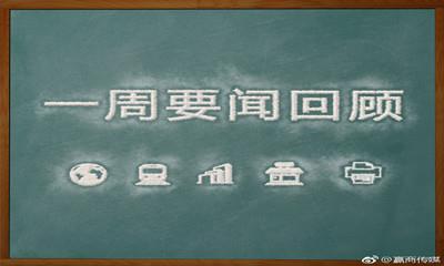 一周要闻 | 钟书阁重庆首店正式开业 成都首宗TOD用地成交