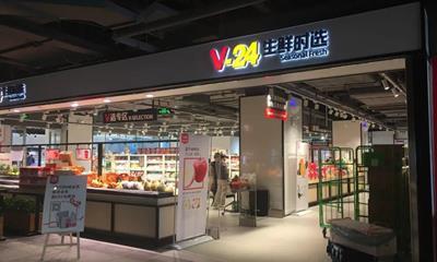 """万科再推超市新品牌""""V-24生鲜时选"""" 一周内连开两店!"""