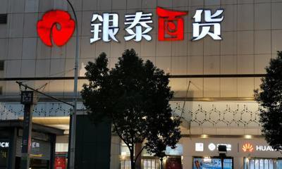 银泰商业CEO陈晓东:百货和购物中心不存在迭代关系
