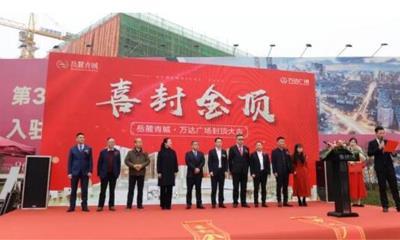 怀化岳麓青城・万达广场封底 预计2019年12月21日开业