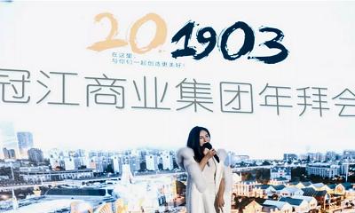引领就是最好的时代,201903在这里遇见更美好! —— 冠江商业集团年拜会