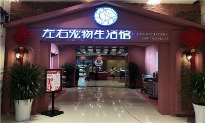 """贵阳首家购物中心宠物集合馆亮相 """"五星级宠物酒店""""了解下呗!"""