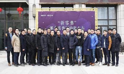 """兰州中海环宇城成功举办赢商网""""新零售革命下的新生态""""城市沙龙"""