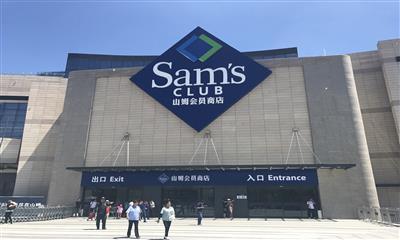 山姆会员商店将重返昆明? 五华区与官渡区争相引入