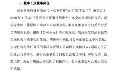 茂业商业人事变动:胡涛辞任董事长、高宏彪重新继任