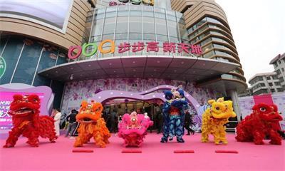 步步高赣州新天地12月30日开业  45个品牌为赣州首进