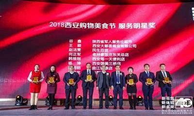 2018西安商业创新发展大会落幕 共忆大西安发展40年峥嵘岁月