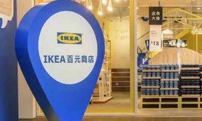 """宜家放下老大哥架子 在台湾闹市区开了两家""""百元店""""!"""