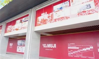 快看 | 杭州特色的第4家MUJI无印良品世界旗舰店