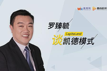 赢商视频 | 凯德罗臻毓:跟上中国速度