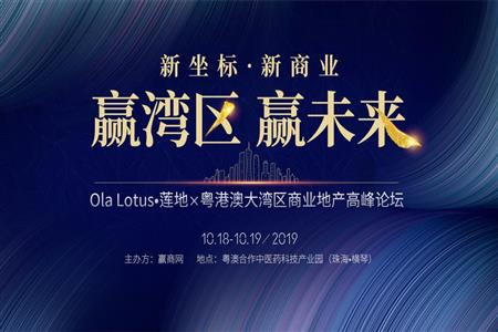 聚焦湾区盛事|Ola Lotus•莲地×粤港澳大湾区商业地产高峰论坛前瞻