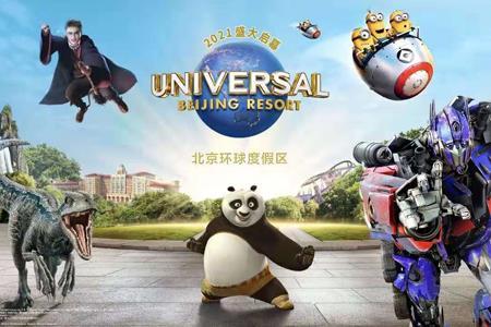 北京环球度假区公布七大主题景区:功夫熊猫盖世之地、未来水世界...