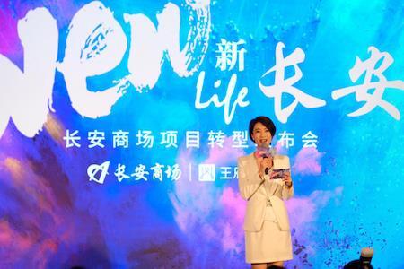 NEW LIFE 新长安—长安商场项目转型发布会10月17日在北京召开