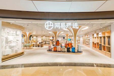 网易严选首进上海开设Plus定制店 将稳步推进线下布局