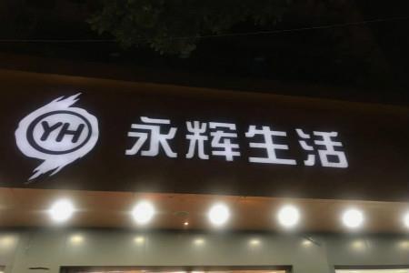 永辉生活升级改装  加强社区生鲜竞争力
