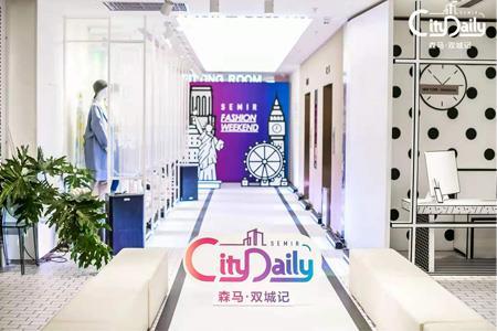 """森马[双城记]杭州开启""""时尚周末"""" 邀你来离西湖最近的室内T台走一场秀"""